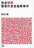 完全秘匿 警察庁長官狙撃事件 (講談社+α文庫)