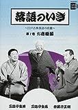 落語のいき 第1巻 お店噺編 (小学館DVD BOOK)
