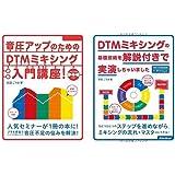 DTMミキシング入門 2冊セット