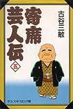 寄席芸人伝 (5) (中公文庫―コミック版)