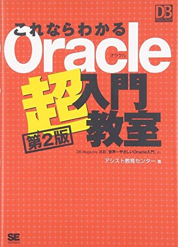 これならわかる Oracle 超入門教室 第2版 (DB Magazine SELECTION)