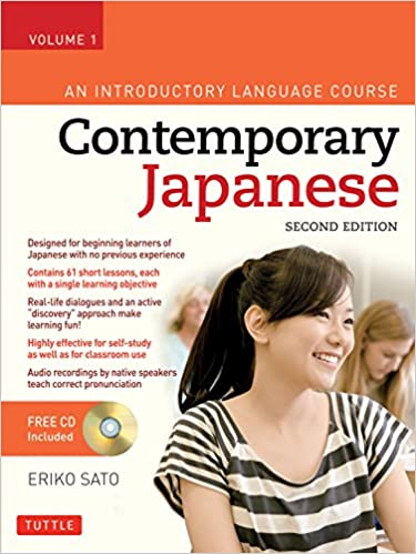 Amazon contemporary japanese textbook volume 1 an introductory contemporary japanese textbook volume 1 an introductory language course audio cd included bilingual edition fandeluxe Gallery