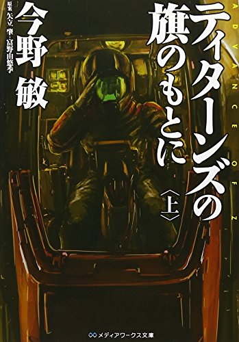 Under the banner of the Titans <on>-ADVANCE OF Z (Media Works Bunko) (2010) ISBN: 4048687751 [Japanese Import]
