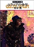 ユラニアの少年―グイン・サーガ(45) (ハヤカワ文庫JA)