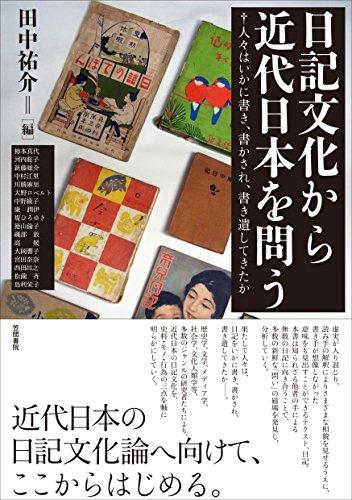 日記文化から近代日本を問う: 人々はいかに書き、書かされ、書き遺してきたか