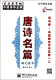 img - for Classic Poems in Tang Dynasty in Pen Regular Script - Sima Yan copybook -the New Anti-Counterfeit Version (Chinese Edition) book / textbook / text book