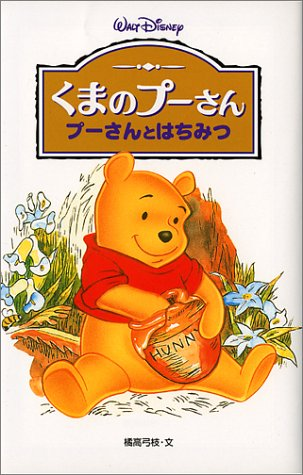 くまのプーさん\u2015プーさんとはちみつ (ディズニーアニメ小説版)