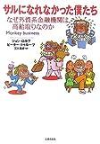 img - for Monkey Business = Saru ni narenakatta bokutachi [Japanese Edition] book / textbook / text book