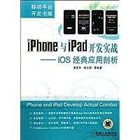 iPhone与iPad开发实战:iOS经典应用剖析