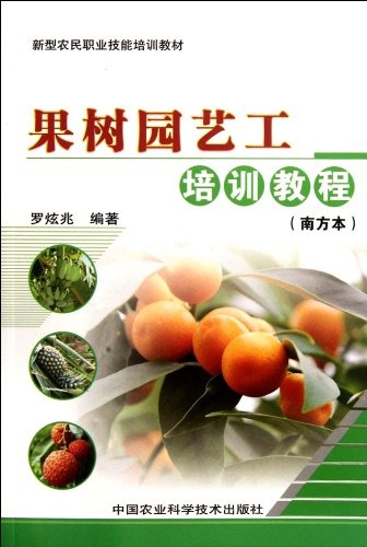 Training Course for Fruit Tree Gardener (South) (Chinese Edition)