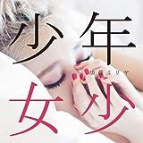 少年少女(初回生産限定盤)(DVD付)