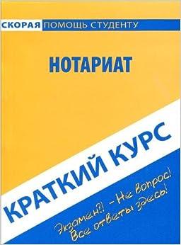 Book Kratkiy kurs po notariatu