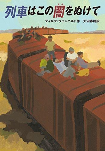 列車はこの闇をぬけて (児童書)