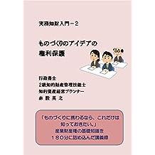 monodukurinoideanokenrihogo Jitsumuchizainyuumon (Japanese Edition)