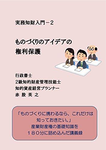 monodukurinoideanokenrihogo jitsumuchizainyuumon japanese edition