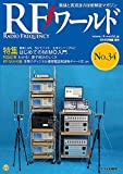 RFワールドNo.34 2016年 05 月号 [雑誌]: トランジスタ技術 増刊