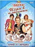 Maski Show - Orfei and Euridica / Orfey I Evridika & Otello / Othello