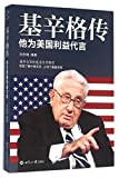 img - for Biography of Kissinger (Chinese Edition) book / textbook / text book