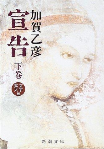宣告 (下巻) (新潮文庫)