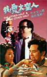 The Other Half and the Other Half [VHS]