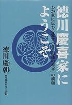 徳川慶喜家にようこそ―わが家に伝わる愛すべき「最後の将軍」の横顔