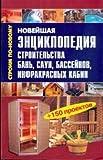 The Ultimate Encyclopedia of the construction of saunas, swimming pools, infrared cabins / Noveyshaya entsiklopediya stroitelstva ban, saun, basseynov, infrakrasnykh kabin
