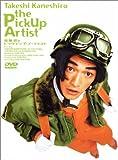 金城武のピックアップ・アーティスト [DVD]