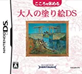 Kokoro wo Yasumeru Otona no Nurie DS [Japan Import]