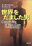 世界をだました男 Catch Me If You Can (新潮文庫)