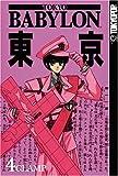 Tokyo Babylon, Vol. 4 Paperback November 9, 2004