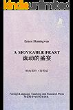流动的盛宴(外研社双语读库) (English Edition)