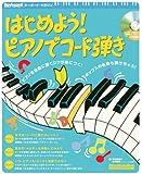 はじめよう! ピアノでコード弾き (CD付) (キーボード・マガジン)