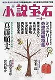 小説宝石 2019年 04 月号 [雑誌]