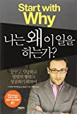 Start with Why (Korean Edition) 画像2