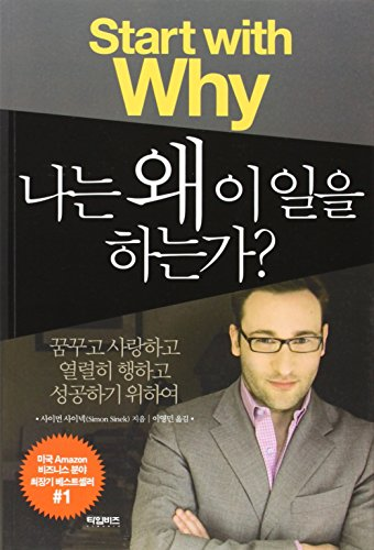 Start with Why (Korean Edition) cover