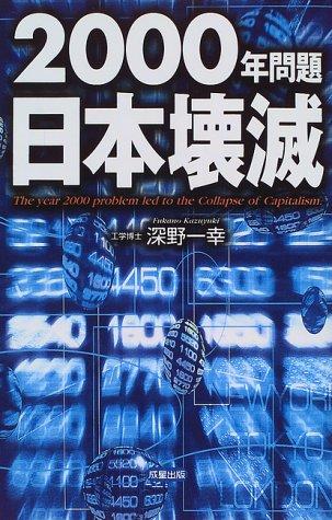 2000年問題日本壊滅 (SEISEI BOO...