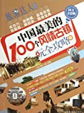 Travel Guides in Chinas 100 Most Beautiful Towns (Version in Full Colors and with Pictures ) (Chinese Edition)