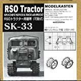 1/35 RSO tractor track (movable) (japan import) by