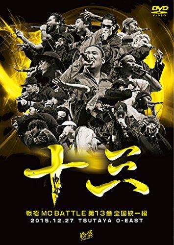 戦極 MCBATTLE 第13章 全国統一編 2015.12.27 完全収録DVD