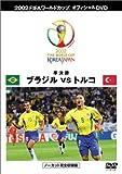 FIFA 2002 ワールドカップ オフィシャルDVD 準決勝 2 (ブラジルvsトルコ)