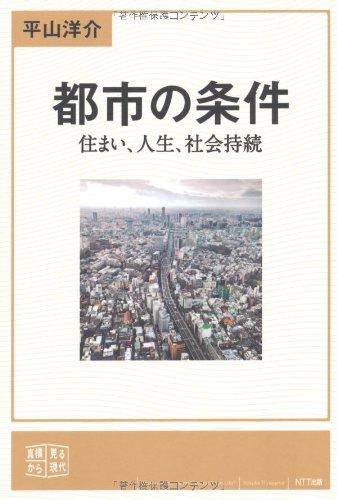 都市の条件―住まい、人生、社会持続 (真横から見る現代)