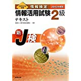 情報検定情報活用試験1級問題集〈2011年度版〉