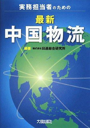 実務担当者のための 最新 中国物流
