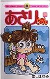 Asari Chan (69th volume) (ladybug Comics) (2002) ISBN: 4091427197 [Japanese Import]