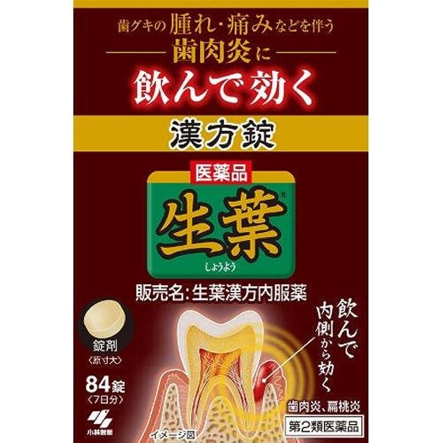 健全迫害歪める【第3類医薬品】アセスL 160g ×4
