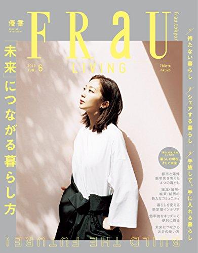 FRaU 2018年6月号 大きい表紙画像