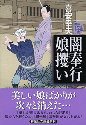 闇奉行 娘攫い (祥伝社文庫)