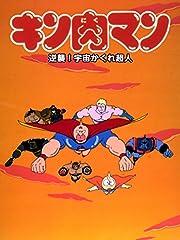 キン肉マン 逆襲! 宇宙かくれ超人