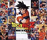 Hit Songs Collection Never Ending Story by Dragonball Z (2012-02-17)