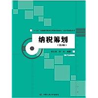"""纳税筹划(第3版)(""""十三五""""普通高等教育应用型规划教材·会计与财务系列)"""